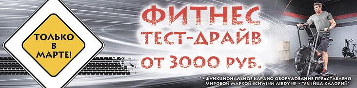 Фитнес + бассейн! Тест-драйв в клубе «Паллада Тушино» от 3000 руб. в месяц!