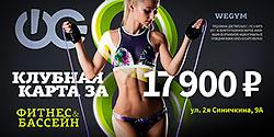 Только в марте! Фитнес-карта в клуб «WeGym Синица» всего за 17 900 руб.!