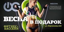 Фитнес весной в подарок в клубе «WeGym Ферганская»!*