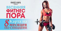 Только до 8 марта – клубная карта на 8 месяцев фитнеса по спеццене в клубе «FitFashion Онегинъ»!