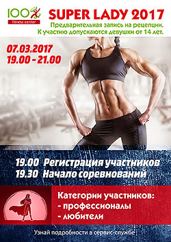 Соревнования Super Lady 2017 в «Фитнес-центре 100%»