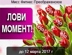 Лови момент! До 12 марта фитнес-карта с привилегиями в клубе «Мисс Фитнес Преображенское»!