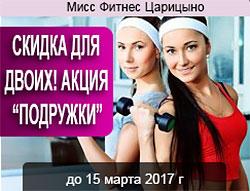 Скидка для двоих! Акция на фитнес «Подружки» до 15 марта в клубе «Мисс Фитнес Царицыно»!