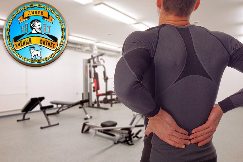 Профессионалу фитнеса. Особенности тренировок при болях в спине