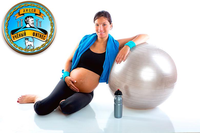 Профессионалу фитнеса. Особенности тренировок беременных