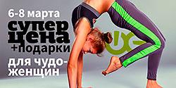 Суперцена на фитнес + подарки для чудо-женщин в клубе «WeGym Ферганская»!