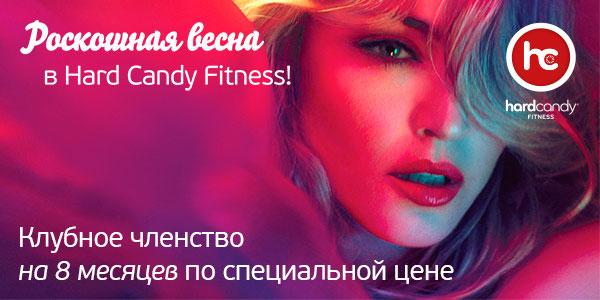 Клубное членство на 8 месяцев по специальной цене в клубе Hard Candy Fitness Moscow!