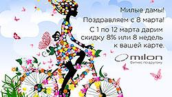 Скидка 8% или 8 недель фитнеса для милых дам в клубе «Milon Premium Легенда Цветного»!