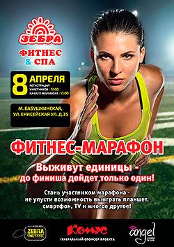 Общесетевой «Зебра фитнес-марафон»