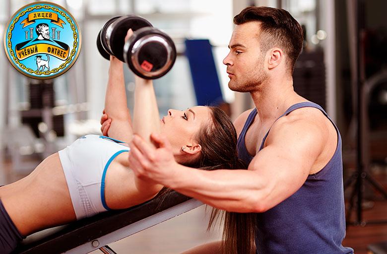 Профессионалу фитнеса. Элит-тренер (переподготовка)