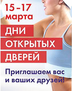 Дни открытых дверей в фитнес-клубе «Самокат»!