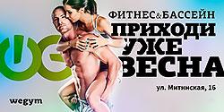 Приходите в «WeGym Митино»! Фитнес и бассейн у метро Митино