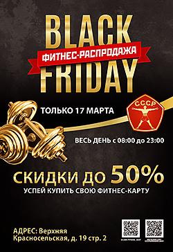 Black Friday – фитнес-распродажа в клубе «С.С.С.Р. Красносельская»!