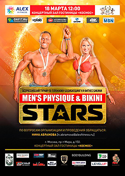 ALEX Fitness приглашает на всероссийский турнир Men's Physiqe&Bikini Stars