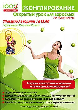 14 марта состоится открытый урок «Жонглирование для взрослых» в «Фитнес-цетре 100%»