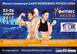 Профессионалу фитнеса. Выставка «Фитнес Экспо» в Петербургском СКК