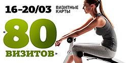 Акция на «Визитную карту» на фитнес в «WeGym Митино»!