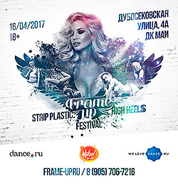 Танцы. Frame Up Dance Festival 2017