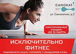 Максимальные скидки на фитнес-карты до 31 марта в клубе «Самокат»!
