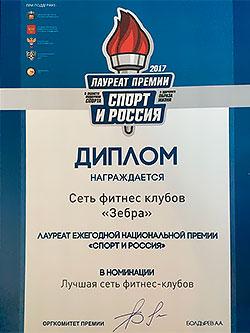 Сеть фитнес-клубов «Зебра» получила премию «Лучшая фитнес-сеть России 2016»
