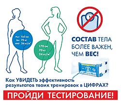 Узнай состав своего тела с помощью научного высокоточного прибора «МЕДАСС» в клубе «Самокат»!