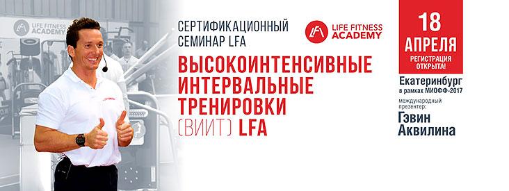 Профессионалу фитнеса. Семинар «Инструктор LFA по ВИИТ»