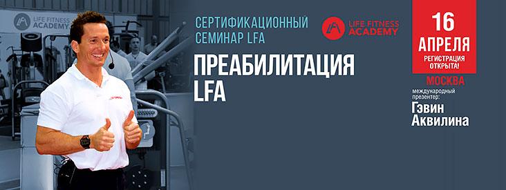 Профессионалу фитнеса. Семинар «Преабилитация LFA»