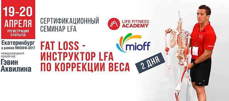 Профессионалу фитнеса. Семинар «Fat Loss – Инструктор LFA по коррекции веса»