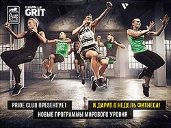 А вы знаете, где самые прогрессивные фитнес-тренировки в Видном?