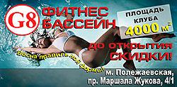 G8 фитнес и бассейн – до открытия скидки!