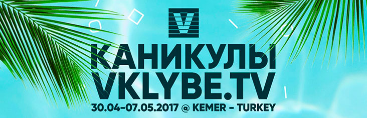 Каникулы VKLYBE.TV 2017