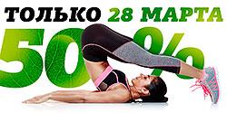 Только 28 марта 50% скидка на фитнес в клубе «WeGym Митино»!