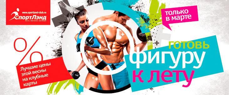 Весенние скидки на фитнес весь март для вас в сети фитнес-клубов «СпортЛэнд»!