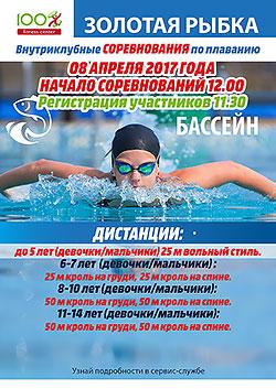 Соревнования по плаванию «Золотая рыбка» в «Фитнес-центре 100%»