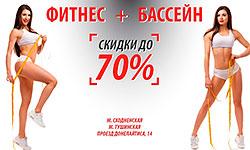 Скидки на фитнес-абонементы до 70% в клубе «Gold Fitness Studio Тушино»!