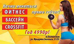 Начни меняться сейчас! Год фитнеса с бассейном всего 4990 руб. в клубе «GFS Бауманская»!