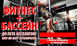 Занимайся фитнесом бесплатно до лета в клубе «Gym Fitness Studio Проспект Вернадского»!