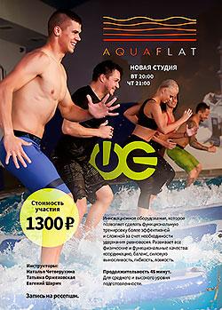 AquaFlat – новая студия в клубе «WeGym Митино»