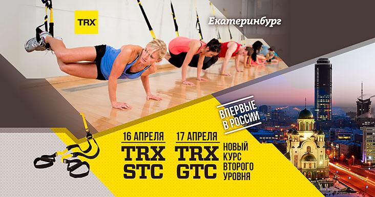 Впервые в Екатеринбурге семинары TRX 16-17 апреля