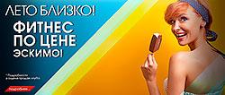 Лето близко! Фитнес по цене эскимо в клубе «Марк Аврелий Измайлово»!