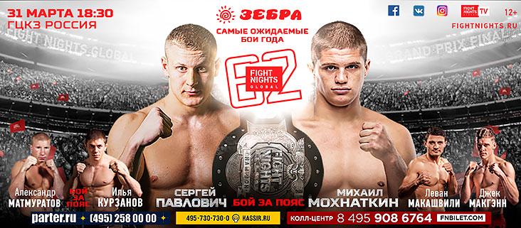 «Зебра» приглашает на самое громкое боевое событие 2017 года! Fight Nights Global в Москве!