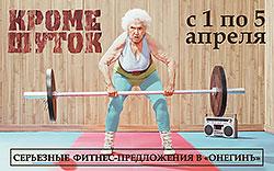 Нешуточные предложения на фитнес в клубе «Онегинъ»