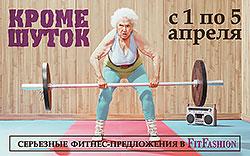 Нешуточные предложения на фитнес в клубе «FitFashion Каскад»