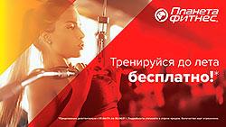 Акция «Тренируйся до лета бесплатно» в клубах «Планета Фитнес»!