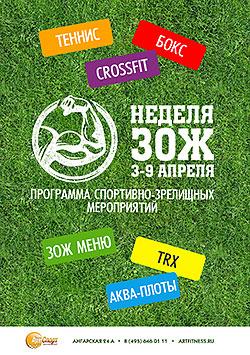 «Неделя ЗОЖ» с 3 по 9 апреля! Ждем вас в фитнес-клубе «Арт-Спорт»!