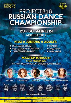 Чемпионат по современным танцам Project 818 Russian Dance Championship 2017