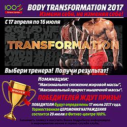 Проект Body Transformation 2017 в «Фитнес-центре 100%»