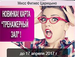 Новинка! Карта «Тренажерный зал» в клубе «Мисс Фитнес Царицыно»