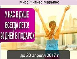 90 дней фитнеса в подарок в клубе «Мисс Фитнес Марьино»!