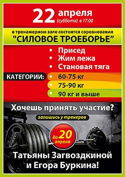Соревнования по силовому троеборью в клубе «О2»